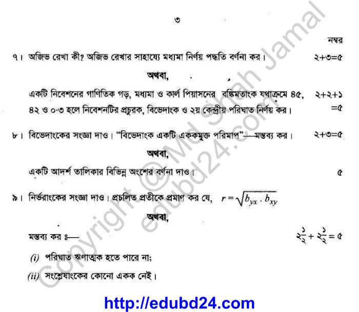 1st Paper HSC Board Question of Statics (3)