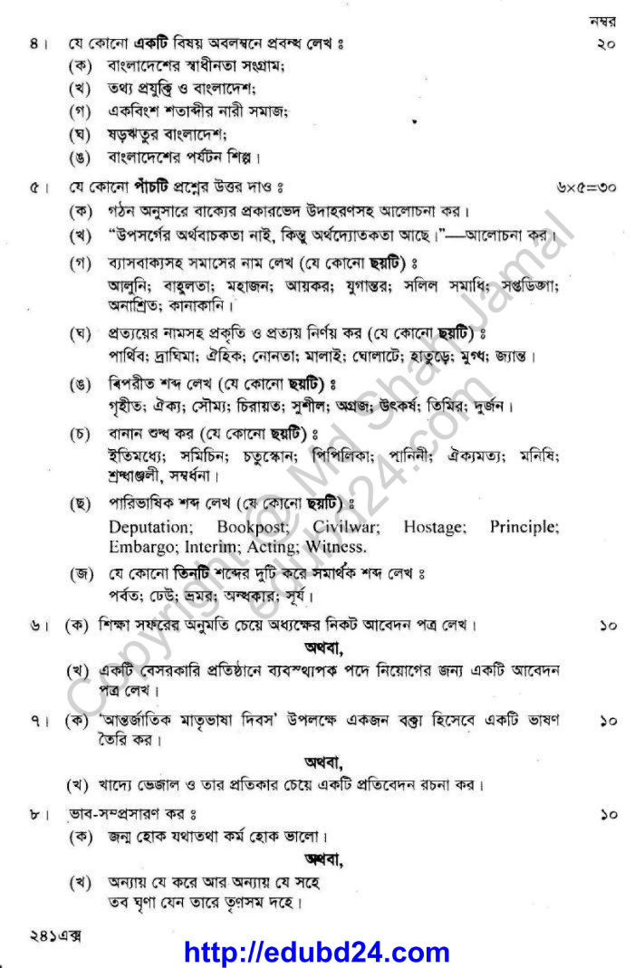 Bengali Board Question of HSC Examination 2014 2nd Paper 1