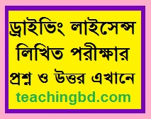 Driving license online written exam question answers