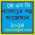 JSC-Bangla 1st Examination 2014