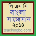 Suggestion and Question Patterns of PSC Examination 2014 4