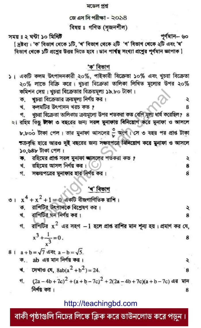 JSC Mathmatics