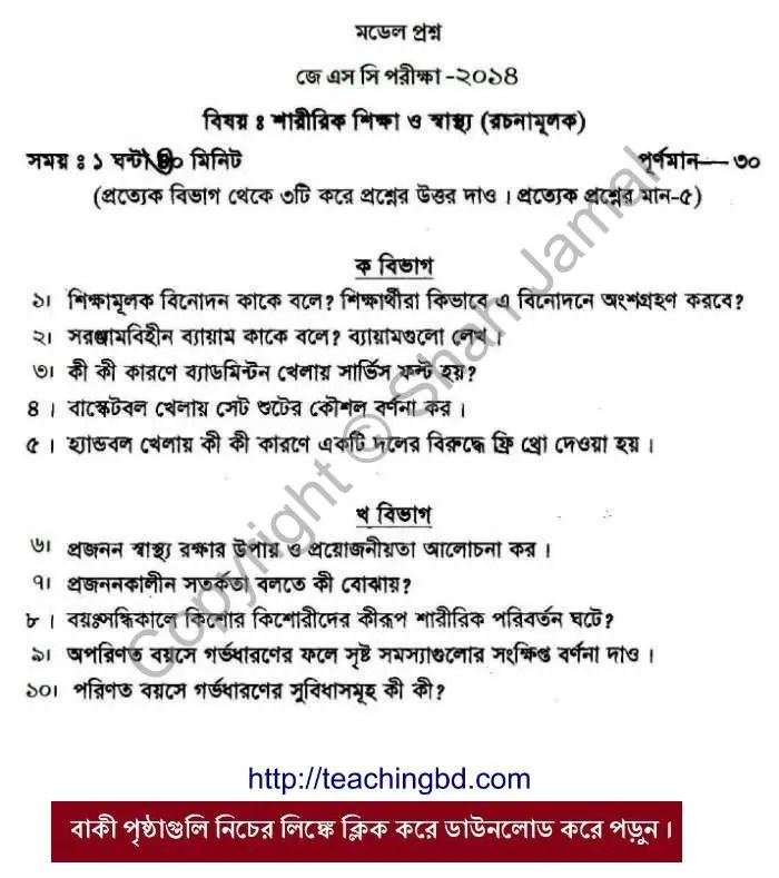 Sharirik shikkha O Shasto Suggestion (2)_01-001