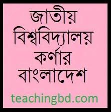 National University Corner Bangladesh 6