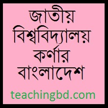 National University Corner Bangladesh 11