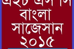 Bengali 2nd Paper Suggestion and Question Patterns of HSC Examination 2015-12