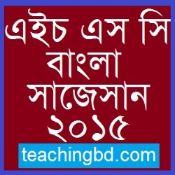 Bengali 2nd Paper Suggestion and Question Patterns of HSC Examination 2015-6