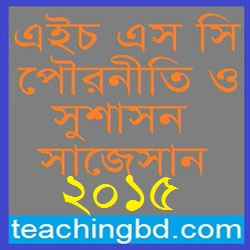 2nd Part Civics and Good Governance Suggestion and Question Patterns of HSC Examination 2015-5