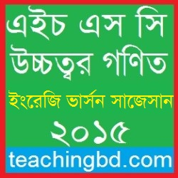 Eng. Version Higher Mathematics Suggestion and Question Patterns of HSC Examination 2015-3