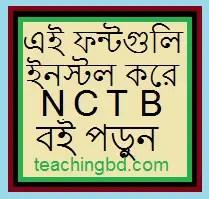 NCTB Book Download