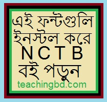 Class Nine and Ten Dakhil NCTB Book 2018 Download