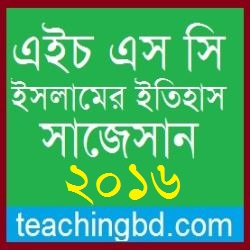 Islamic History Suggestion and Question Patterns of HSC Examination 2016