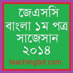 Bengali Suggestion and Question Patterns of JSC Examination 2014-2 12