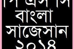 Bengali Suggestion and Question Patterns of PSC Examination 2014-1
