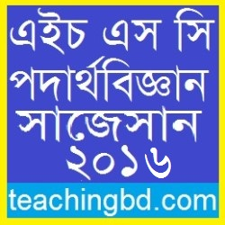 Physics Suggestion and Question Patterns of HSC Examination 2016-1 10