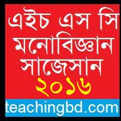 Psychology Suggestion and Question Patterns of HSC Examination 2016-1