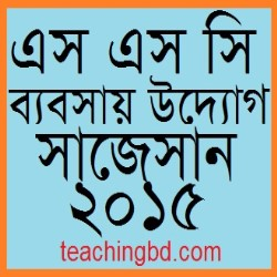 Babosha Uddag Suggestion and Question Patterns of SSC Examination 2015