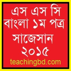 Bengali 1st Paper Suggestion and Question Patterns 2015-10 7