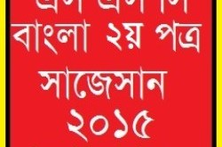 Bengali 2nd Paper Suggestion and Question Patterns 2015-9