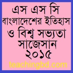 History of Bangladesh and World Civilization Suggestion and Question Patterns 2015-4 1