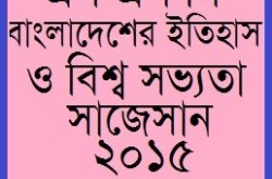 History of Bangladesh and World Civilization Suggestion and Question Patterns 2015-4