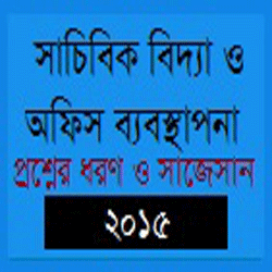 Secretarial Science and Office Management 2nd Paper Suggestion and Question Patterns of HSC Examination 2015-4 5