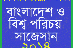 EV PSC Bangladesh and Global Studies Suggestion and Question Patterns 2014
