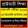 EV PSC dpe Question of Bangladesh and Global Studies Subject-2013