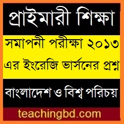 EV PSC dpe Question of Bangladesh and Bisho Porichoy Subject-2013