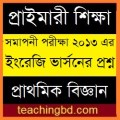 EV PSC dpe Question of Elementary Science Subject-2013