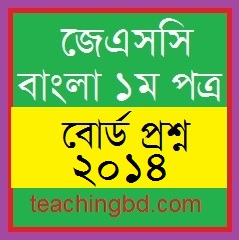JSC Bangla 1st Paper Board Question of Year 2014 1