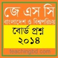 JSC Bangladesh and Bisho Porichoy Board Question of Year 2014