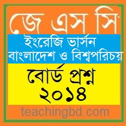 JSC EV Bangladesh and Global Studies Board Question of Year 2014