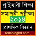 PSC dpe Question of Elementary Science Subject-2013