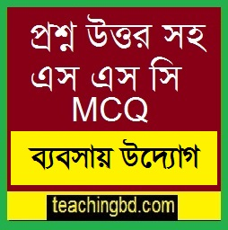 SSC Babosha uddag MCQ Question With Answer 2018