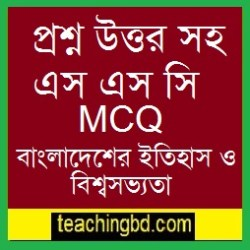 SSC History of Bangladesh & World Civilization MCQ Question With Answer 2017