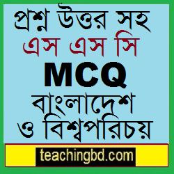 SSC Bangladesh and Global Studies MCQ Question With Answer 2018