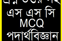 SSC MCQ Question Ans Work Power and Energy