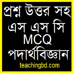 SSC MCQ Question Ans EFFECT OF HEAT ON SUBSTANCES