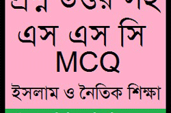 SSC MCQ Question Ans. Model Lives