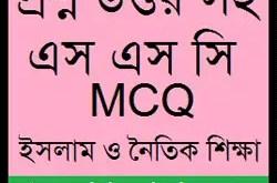 SSC MCQ Question Ans. Aquaid and Moral Life