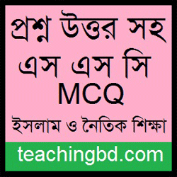 SSC Islam and Moral Education MCQ Question With Answer 2017