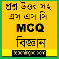 SSC Science MCQ Question With Answer 2018