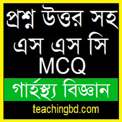 SSC Home Science MCQ Question With Answer 2018