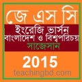 EV Bangladesh and Bisho Porichoy Suggestion and Question Patterns of JSC Examination 2015