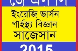 EV Home Science Suggestion and Question Patterns of JSC Examination 2015