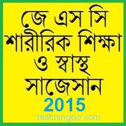 Sharirik shikkha O Shasto Suggestion and Question Patterns of JSC Examination 2015-4 1
