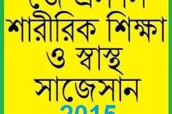 Sharirik shikkha O Shasto Suggestion and Question Patterns of JSC Examination 2015-5