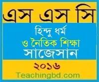 Hindudhormo o Moral education 16