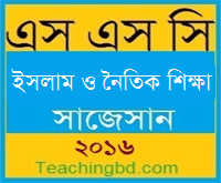 Islam and moral Education Suggestion and Question Patterns of SSC Examination 2016-10